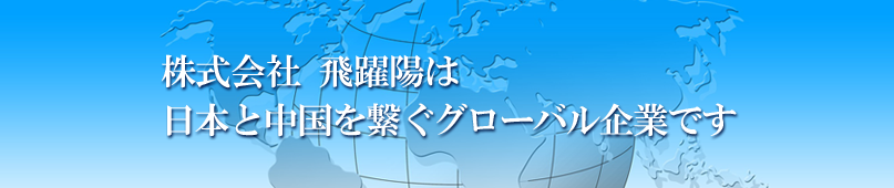 日本と中国を結ぶグローバル企業です